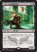 マルドゥの急襲指揮者/Mardu Strike Leader (Prerelease Card)