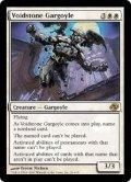 虚空石のガーゴイル/Voidstone Gargoyle (PLC)