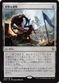 陰惨な殺戮/Gruesome Slaughter (BFZ) (Prerelease Card)