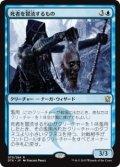 死者を冒涜するもの/Profaner of the Dead (Prerelease Card)
