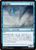 竜巻の種父/Cyclone Sire (OGW)