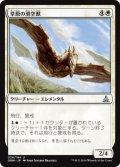 草原の滑空獣/Steppe Glider (OGW)