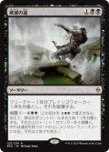 破滅の道/Ruinous Path (BFZ) (Prerelease Card)