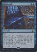 面晶体の連結/Hedron Alignment (OGW) (Prerelease Card)
