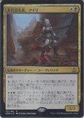 永代巡礼者、アイリ/Ayli, Eternal Pilgrim (OGW) (Prerelease Card)
