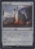 石鍛冶の傑作/Stoneforge Masterwork (OGW) (Prerelease Card)