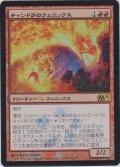 チャンドラのフェニックス/Chandra's Phoenix (Box Promo)