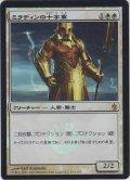 ミラディンの十字軍/Mirran Crusader (Box Promo)