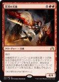 炎刃の天使/Flameblade Angel (SOI)