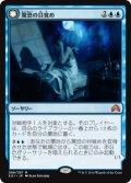 驚恐の目覚め/Startled Awake (SOI)