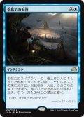 溺墓での天啓/Epiphany at the Drownyard (SOI)