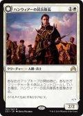 ハンウィアーの民兵隊長/Hanweir Militia Captain (SOI)