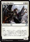 空翔る月銀の魂刈り/Reaper of Flight Moonsilver (SOI)