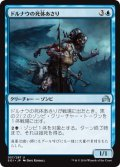 ドルナウの死体あさり/Drunau Corpse Trawler (SOI)