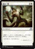 銀の一撃/Silverstrike (SOI)