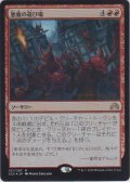 悪魔の遊び場/Devils' Playground (SOI) (Prerelease Card)