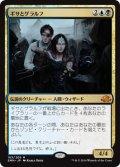 ギサとゲラルフ/Gisa and Geralf (EMN)