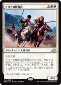 サリアの槍騎兵/Thalia's Lancers (EMN)