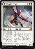 折れた刃、ギセラ/Gisela, the Broken Blade (EMN)