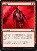 血の霧/Blood Mist (EMN)