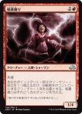 稲妻織り/Weaver of Lightning (EMN)