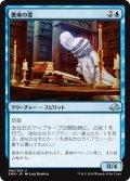 書庫の霊/Geist of the Archives (EMN)