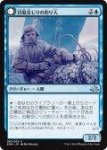 白髪交じりの釣り人/Grizzled Angler (EMN)