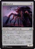 溺墓のビヒモス/Drownyard Behemoth (EMN)