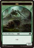 蜘蛛 トークン/Spider Token (EMN)