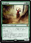 刃の耕作者/Cultivator of Blades (KLD)