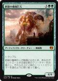 新緑の機械巨人/Verdurous Gearhulk (KLD)