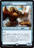 奔流の機械巨人/Torrential Gearhulk (KLD)
