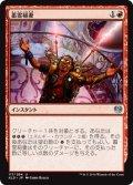 蓄霊稲妻/Harnessed Lightning (KLD)