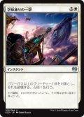 空鯨捕りの一撃/Skywhaler's Shot (KLD)