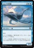 ヒレナガ空鯨/Long-Finned Skywhale (KLD)