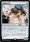 金属製の巨像/Metalwork Colossus (KLD)