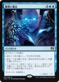 腹黒い意志/Insidious Will (KLD)