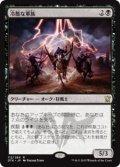 冷酷な軍族/Pitiless Horde (Prerelease Card)