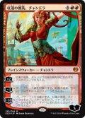 紅蓮の俊英、チャンドラ/Chandra, Pyrogenius (KLD) 【FOIL】