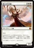 極上の大天使/Exquisite Archangel (AER)