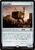 商人の荷運び/Merchant's Dockhand (AER)