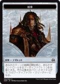 紋章【テゼレット】/Tezzeret Emblem (AER)