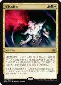 焦熱の裁き/Fiery Justice (MM3)