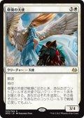 修復の天使/Restoration Angel (MM3)