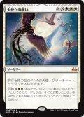 天使への願い/Entreat the Angels (MM3)