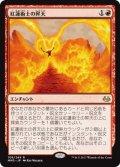 紅蓮術士の昇天/Pyromancer Ascension (MM3)