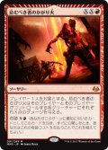 忌むべき者のかがり火/Bonfire of the Damned (MM3)