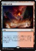 沸騰する小湖/Scalding Tarn (MM3)