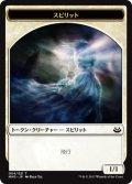 スピリット トークン/Spirit Token (MM3)