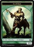 ケンタウルス トークン/Centaur Token (MM3)